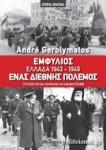 ΕΜΦΥΛΙΟΣ - ΕΛΛΑΔΑ 1943-1949, ΕΝΑΣ ΔΙΕΘΝΗΣ ΠΟΛΕΜΟΣ