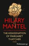 (H/B) THE ASSASSINATION OF MARGARET THATCHER