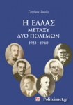 Η ΕΛΛΑΣ ΜΕΤΑΞΥ ΔΥΟ ΠΟΛΕΜΩΝ 1923-1940 (ΕΠΙΤΟΜΟ)