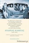 ΑΝΔΡΕΑΣ ΚΑΜΠΑΣ (1919-1965)