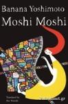 (H/B) MOSHI MOSHI
