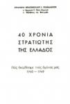 40 ΧΡΟΝΙΑ ΣΤΡΑΤΙΩΤΗΣ ΤΗΣ ΕΛΛΑΔΟΣ (ΔΙΤΟΜΟ)