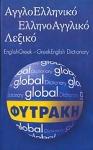 GLOBAL - ΑΓΓΛΟ-ΕΛΛΗΝΙΚΟ, ΕΛΛΗΝΟ-ΑΓΓΛΙΚΟ ΛΕΞΙΚΟ