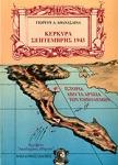 ΚΕΡΚΥΡΑ ΣΕΠΤΕΜΒΡΗΣ 1943