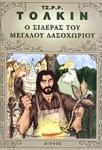 Ο ΣΙΔΕΡΑΣ ΤΟΥ ΜΕΓΑΛΟΥ ΔΑΣΟΧΩΡΙΟΥ