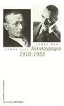 ΑΛΛΗΛΟΓΡΑΦΙΑ 1910-1955