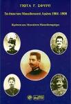 ΤΟ ΕΠΟΣ ΤΟΥ ΜΑΚΕΔΟΝΙΚΟΥ ΑΓΩΝΑ 1904-1908