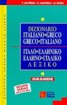 ΙΤΑΛΟ-ΕΛΛΗΝΙΚΟ, ΕΛΛΗΝΟ-ΙΤΑΛΙΚΟ ΛΕΞΙΚΟ