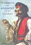 ΓΡΑΜΜΑΤΑ ΤΟΥ ΦΛΩΜΠΕΡ ΑΠ' ΤΗΝ ΕΛΛΑΔΑ 1850-51