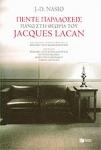 ΠΕΝΤΕ ΠΑΡΑΔΟΣΕΙΣ ΠΑΝΩ ΣΤΗ ΘΕΩΡΙΑ ΤΟΥ JACQUES LACAN