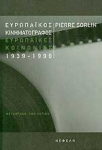 ΕΥΡΩΠΑΙΚΟΣ ΚΙΝΗΜΑΤΟΓΡΑΦΟΣ - ΕΥΡΩΠΑΙΚΕΣ ΚΟΙΝΩΝΙΕΣ 1939-1990