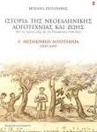 ΜΕΣΑΙΩΝΙΚΗ ΛΟΓΟΤΕΧΝΙΑ, 1000-1600