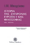 ΙΣΤΟΡΙΑ ΤΗΣ ΣΥΓΧΡΟΝΗΣ ΕΥΡΩΠΑΙΚΗΣ ΦΙΛΟΣΟΦΙΑΣ (20ος ΑΙΩΝΑΣ)