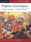 ΡΩΜΑΙΟΣ ΛΕΓΕΩΝΑΡΙΟΣ 58 π.Χ. - 69 μ.Χ.