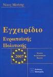 ΕΓΧΕΙΡΙΔΙΟ ΕΥΡΩΠΑΙΚΗΣ ΠΟΛΙΤΙΚΗΣ 2007