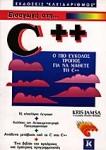 ΕΙΣΑΓΩΓΗ ΣΤΗ C++