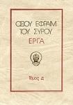 ΟΣΙΟΥ ΕΦΡΑΙΜ ΤΟΥ ΣΥΡΟΥ ΕΡΓΑ (ΤΕΤΑΡΤΟΣ ΤΟΜΟΣ)