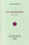 ΤΑ ΠΟΙΗΜΑΤΑ 1894-1932