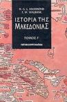 ΙΣΤΟΡΙΑ ΤΗΣ ΜΑΚΕΔΟΝΙΑΣ (336-167 π.Χ) (ΤΡΙΤΟΣ ΤΟΜΟΣ)