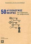 50 ΨΥΧΟΛΟΓΙΚΕΣ ΘΕΩΡΙΕΣ ΠΟΥ ΕΠΗΡΕΑΣΑΝ ΤΗΝ ΑΝΘΡΩΠΟΤΗΤΑ