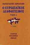 ΕΥΡΩΠΑΙΚΟΣ ΔΙΑΦΩΤΙΣΜΟΣ (ΔΙΤΟΜΟ)