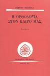 Η ΟΡΘΟΔΟΞΙΑ ΣΤΟ ΚΑΙΡΟ ΜΑΣ (ΔΟΚΙΜΙΑ)