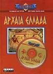 ΑΡΧΑΙΑ ΕΛΛΑΔΑ (ΜΕ CD-ROM ΔΩΡΟ)