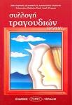 ΣΥΛΛΟΓΗ ΤΡΑΓΟΥΔΙΩΝ (ΠΕΡΙΕΧΕΙ CD ΔΩΡΟ)