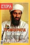ΙΣΤΟΡΙΑ ΕΙΚΟΝΟΓΡΑΦΗΜΕΝΗ, ΤΕΥΧΟΣ 516, ΙΟΥΝΙΟΣ 2011