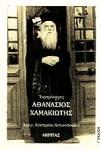 ΙΕΡΟΜΟΝΑΧΟΣ ΑΘΑΝΑΣΙΟΣ ΧΑΜΑΚΙΩΤΗΣ 1891-1967