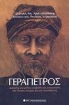ΓΕΡΑΠΕΤΡΟΣ