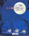 ΤΖΙ-ΤΖΙΜΙΤΖΙΧΟΤΖΙΡΙΑ (+CD)