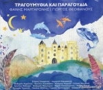 (CD) ΤΡΑΓΟΥΜΥΘΙΑ ΚΑΙ ΠΑΡΑΓΟΥΔΙΑ