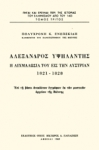 ΑΛΕΞΑΝΔΡΟΣ ΥΨΗΛΑΝΤΗΣ - Η ΑΙΧΜΑΛΩΣΙΑ ΤΟΥ ΕΙΣ ΤΗΝ ΑΥΣΤΡΙΑΝ 1821-1828