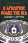 Ο ΑΓΝΩΣΤΟΣ ΡΟΛΟΣ ΤΗΣ CIA