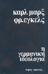 Η ΓΕΡΜΑΝΙΚΗ ΙΔΕΟΛΟΓΙΑ (ΠΡΩΤΟΣ ΤΟΜΟΣ)