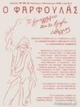 Ο ΦΑΡΦΟΥΛΑΣ, ΤΕΥΧΟΣ 19-20-21, ΝΕΟΜΒΡΙΟΣ (ΦΘΙΝΟΠΩΡΟ) 2016