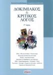 ΔΟΚΙΜΙΑΚΟΣ ΚΑΙ ΚΡΙΤΙΚΟΣ ΛΟΓΟΣ (ΔΕΥΤΕΡΟΣ ΤΟΜΟΣ)