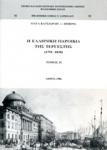 Η ΕΛΛΗΝΙΚΗ ΠΑΡΟΙΚΙΑ ΤΗΣ ΤΕΡΓΕΣΤΗΣ, 1751-1830 (ΔΕΥΤΕΡΟΣ ΤΟΜΟΣ)