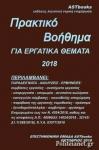 ΠΡΑΚΤΙΚΟ ΒΟΗΘΗΜΑ ΓΙΑ ΕΡΓΑΤΙΚΑ ΘΕΜΑΤΑ 2018