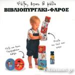 ΒΙΒΛΙΟΠΥΡΓΑΚΙ - ΦΑΡΟΣ