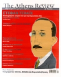 THE ATHENS REVIEW OF BOOKS, ΤΕΥΧΟΣ 35, ΔΕΚΕΜΒΡΙΟΣ 2012