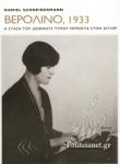 ΒΕΡΟΛΙΝΟ, 1933