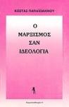 Ο ΜΑΡΞΙΣΜΟΣ ΣΑΝ ΙΔΕΟΛΟΓΙΑ