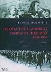 ΙΣΤΟΡΙΑ ΤΟΥ ΕΛΛΗΝΙΚΟΥ ΕΜΦΥΛΙΟΥ ΠΟΛΕΜΟΥ 1946-1949 (ΠΡΩΤΟΣ ΤΟΜΟΣ)