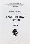 ΓΛΩΣΣΟΛΟΓΙΚΑΙ ΕΡΕΥΝΑΙ (ΔΕΥΤΕΡΟΣ ΤΟΜΟΣ)