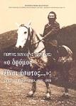 «Ο ΔΡΟΜΟΣ ΕΙΝΑΙ ΑΣΩΤΟΣ»