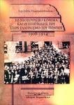 ΤΟ ΝΕΟΤΟΥΡΚΙΚΟ ΚΙΝΗΜΑ ΚΑΙ ΟΙ ΕΠΙΠΤΩΣΕΙΣ ΤΟΥ ΣΤΟΝ ΕΛΛΗΝΙΣΜΟ ΤΟΥ ΠΟΝΤΟΥ, 1908-1914
