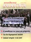ΕΚΠΑΙΔΕΥΤΙΚΗ ΚΟΙΝΟΤΗΤΑ, ΤΕΥΧΟΣ 97, ΦΕΒΡΟΥΑΡΙΟΣ ΜΑΡΤΙΟΣ ΑΠΡΙΛΙΟΣ 2011