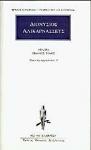 ΔΙΟΝΥΣΙΟΣ ΑΛΙΚΑΡΝΑΣΣΕΥΣ: ΑΠΑΝΤΑ (ΕΒΔΟΜΟΣ ΤΟΜΟΣ)